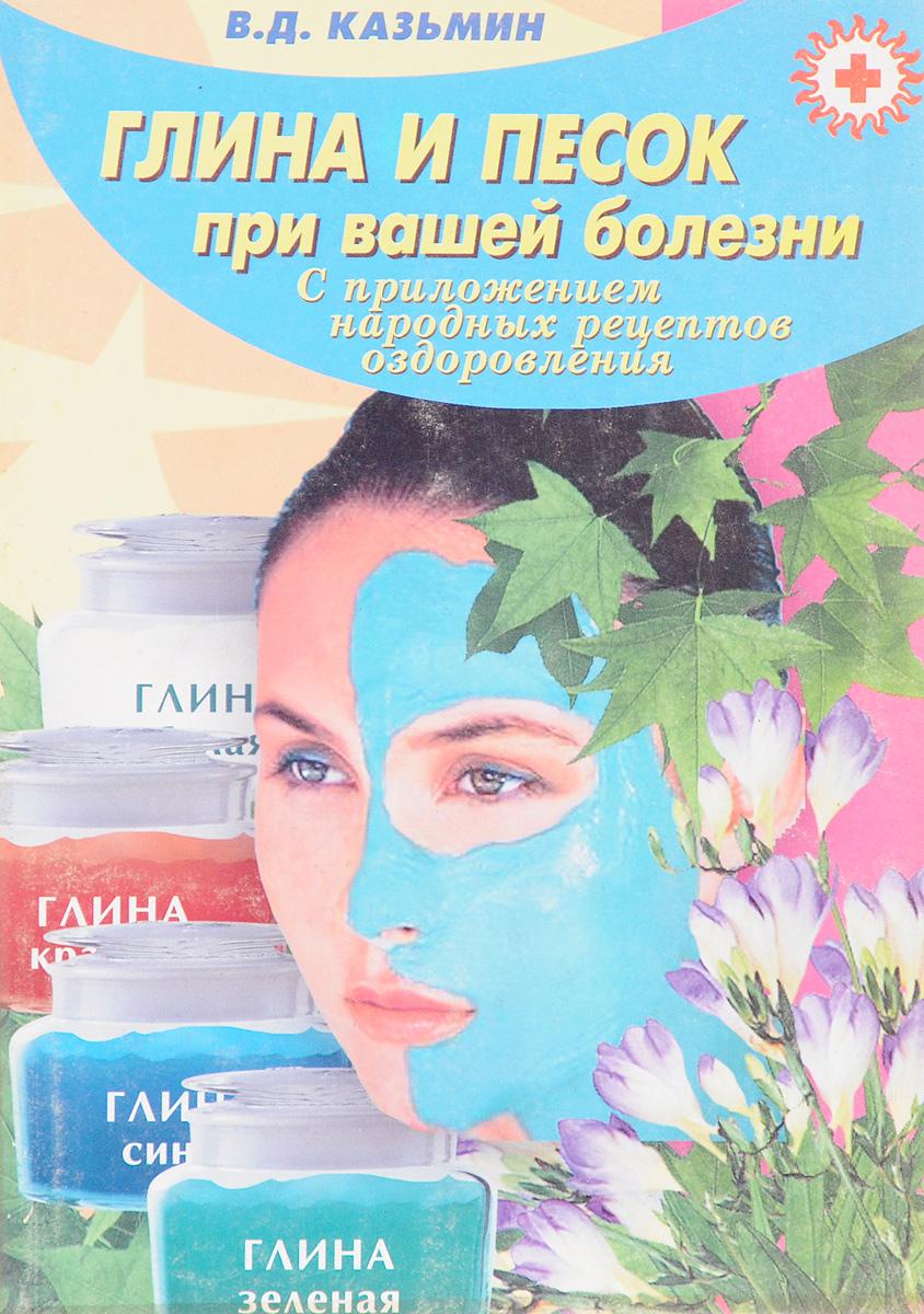 Глина и песок при вашей болезни (с приложением народных рецептов оздоровления)