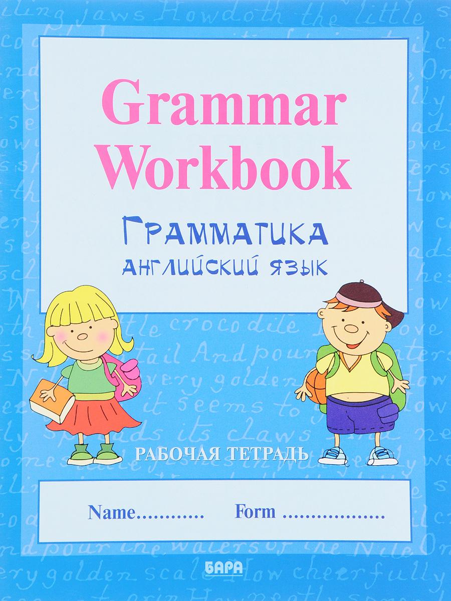 Т. Резанова, Л. Бондаренко Grammar Workbook: handwriting Workbook / Грамматика английского языка. Прописи (книга-перевертыш)