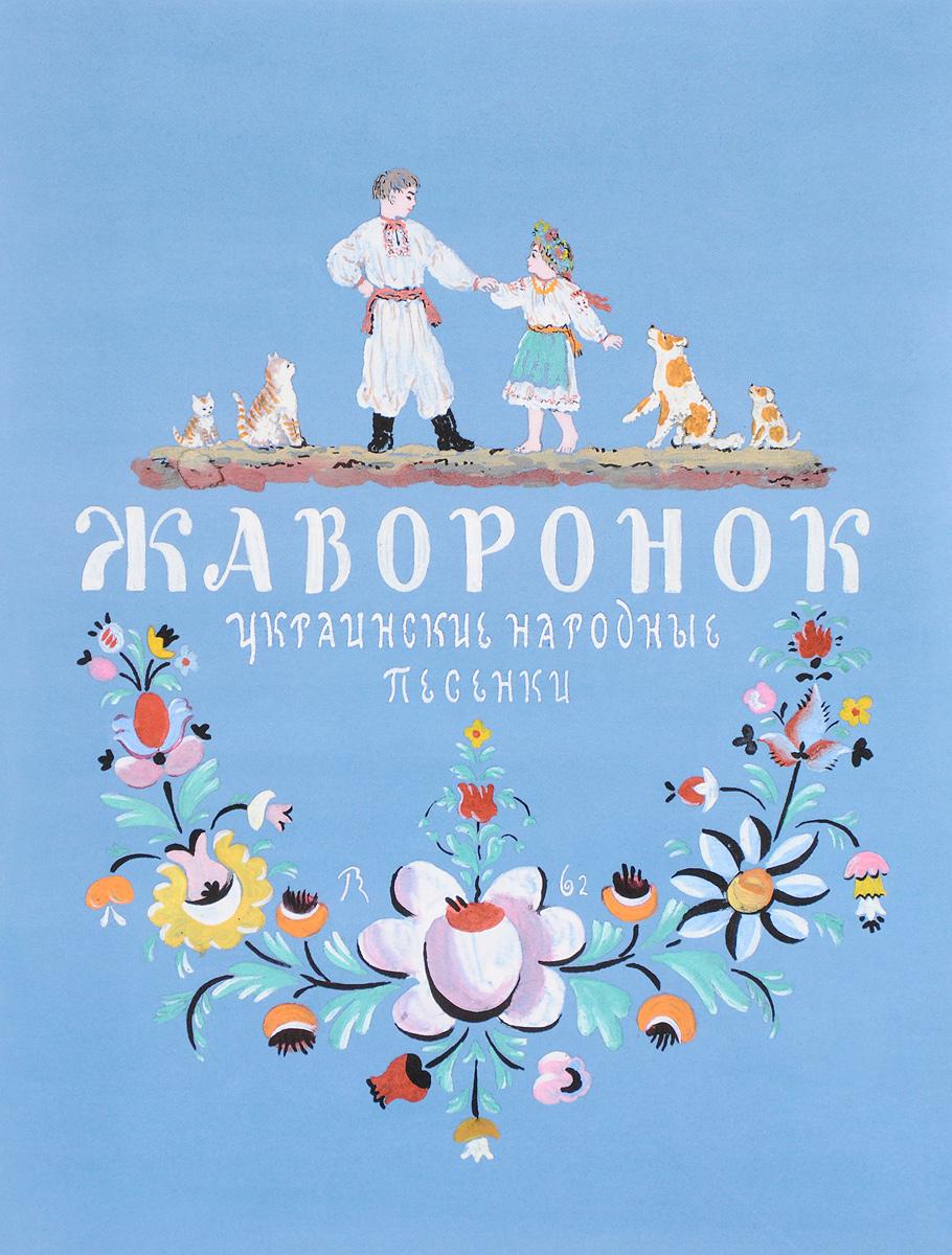 Жаворонок. Украинские народные песенки скотт хэйли торт для мистера прыг скок