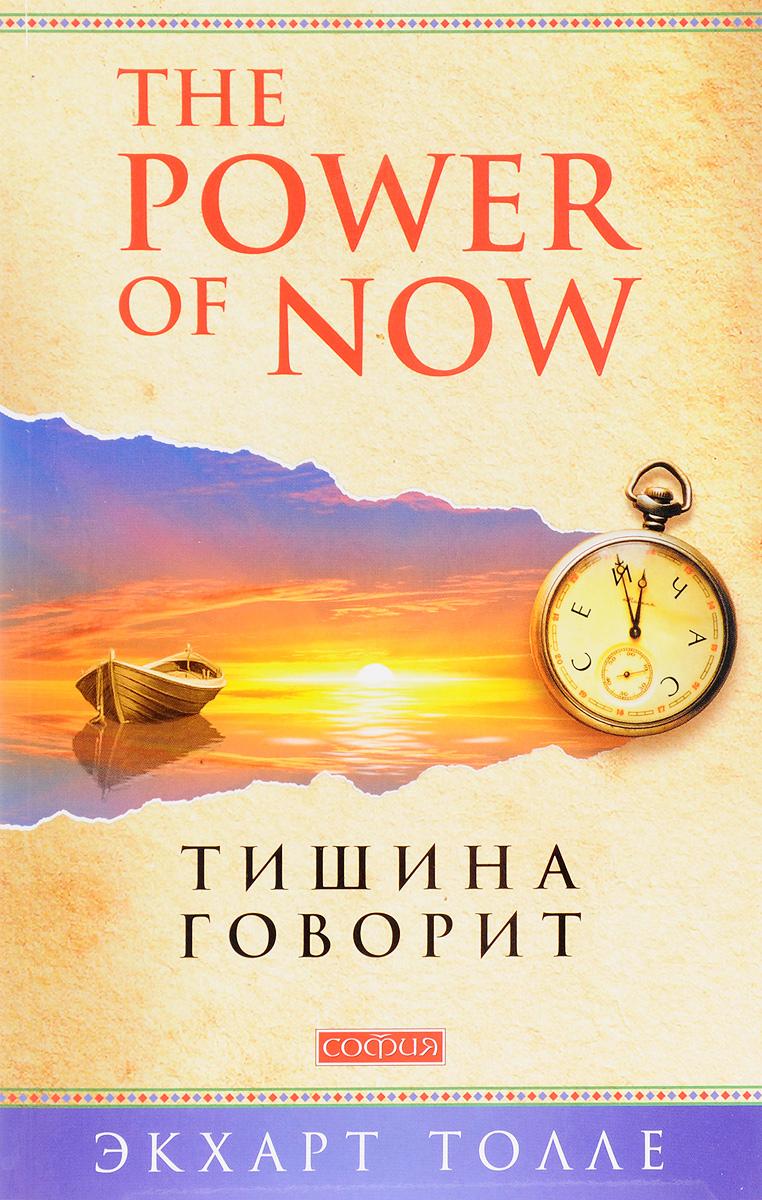 Экхарт Толле Тишина говорит толле экхарт the power of now сила настоящего