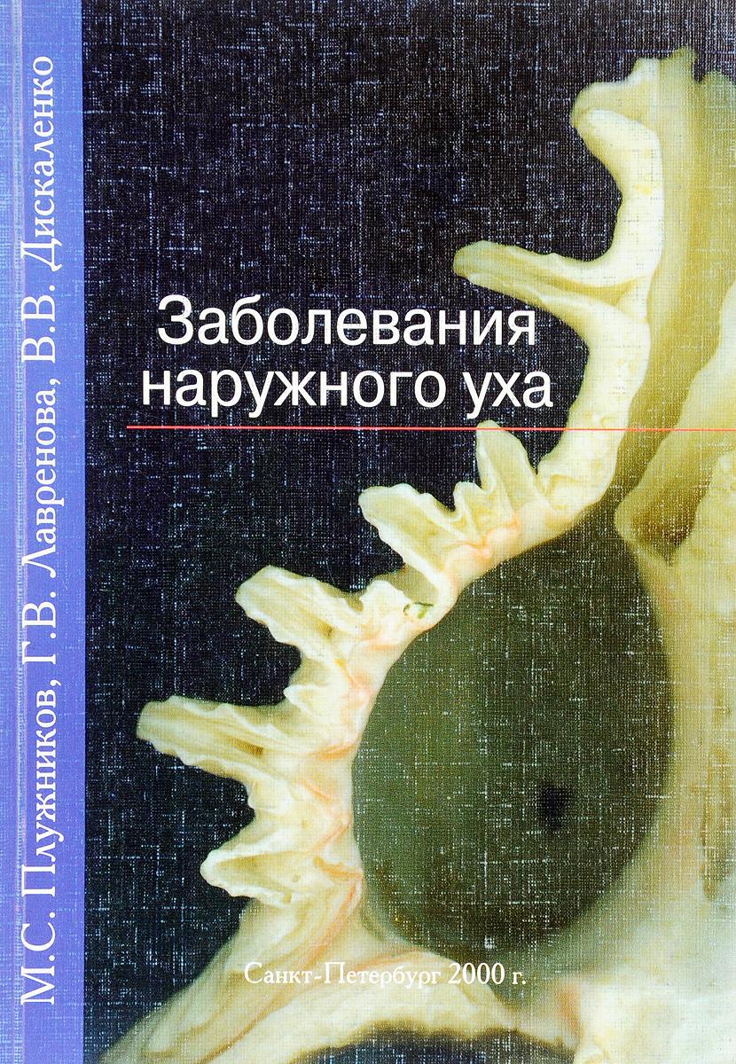 Заболевания наружного уха. М. С. Плужников, Г. В. Лавренова, В. В. Дискаленко