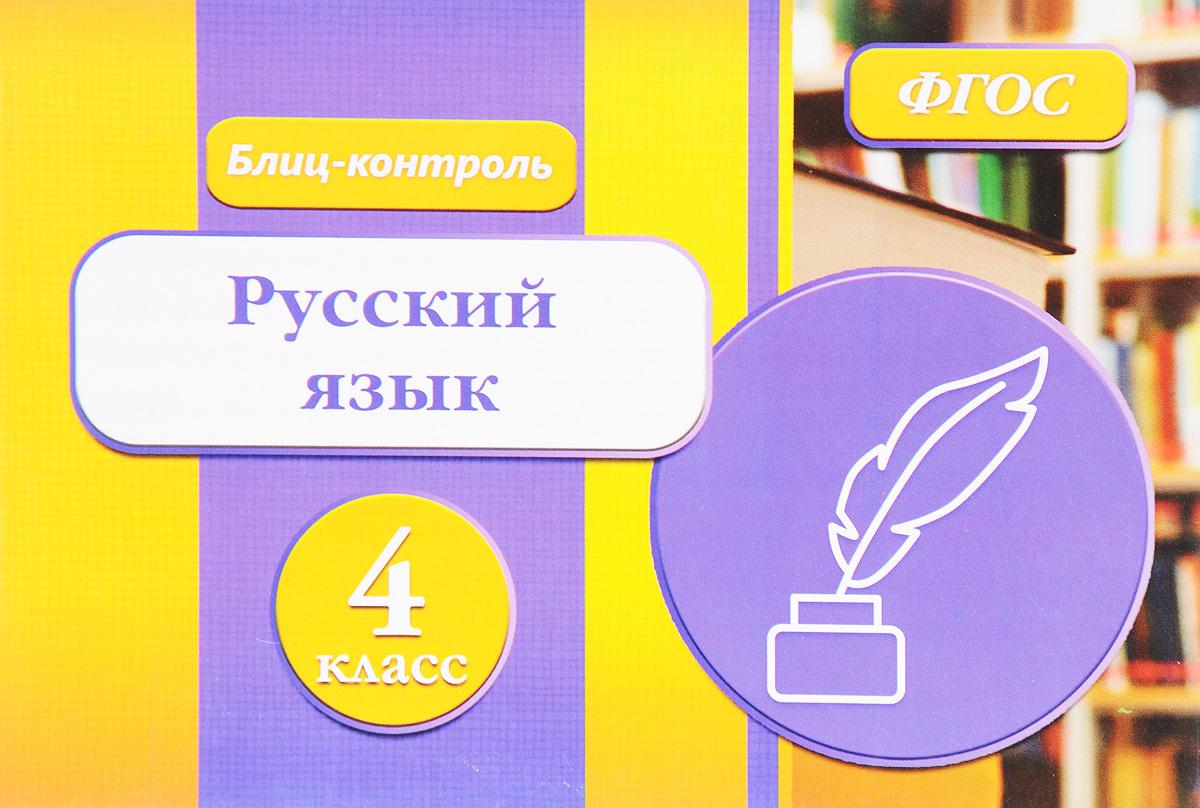 Т. И. Бойко Русский язык. 4 класс бойко т русский язык тесты фгос 4 класс