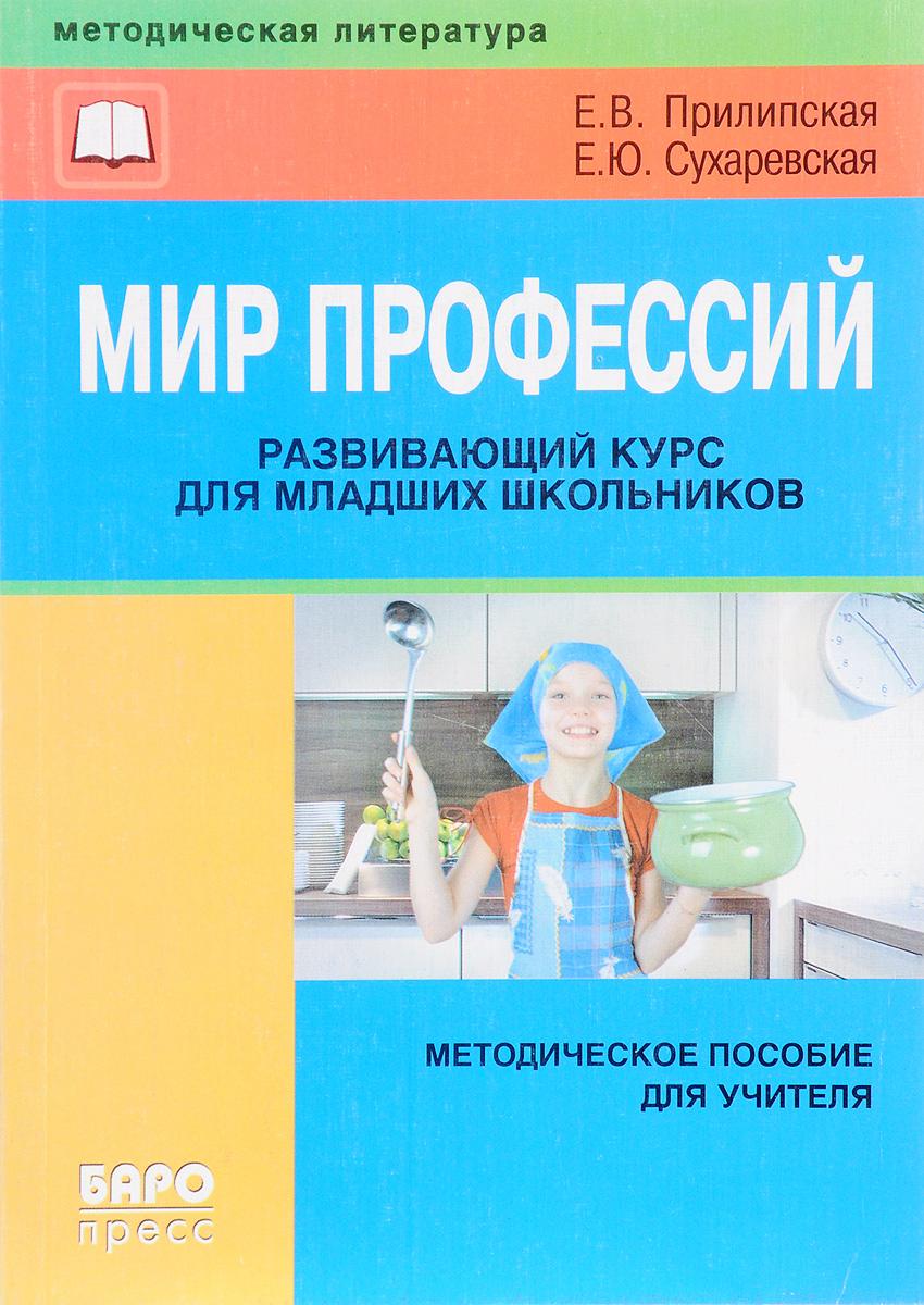 Мир профессий. Развивающий курс для младшей школы. Методическое пособие