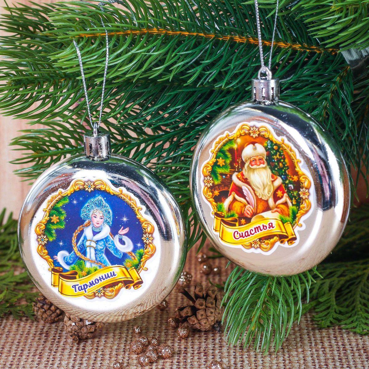 Новогоднее подвесное украшение Sima-land Счастья и гармонии, 2 шт. 23937742393774Новогоднее украшение Sima-land отлично подойдет для декорации вашего дома и новогодней ели. Украшение оснащено специальной петелькой для подвешивания. Елочная игрушка - символ Нового года. Она несет в себе волшебство и красоту праздника. Такое украшение создаст в вашем доме атмосферу праздника, веселья и радости.
