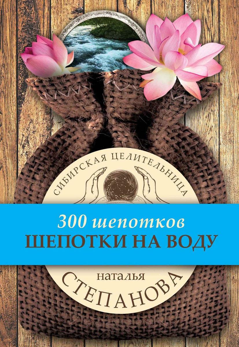 Наталья Степанова Шепотки на воду книги натальи степановой