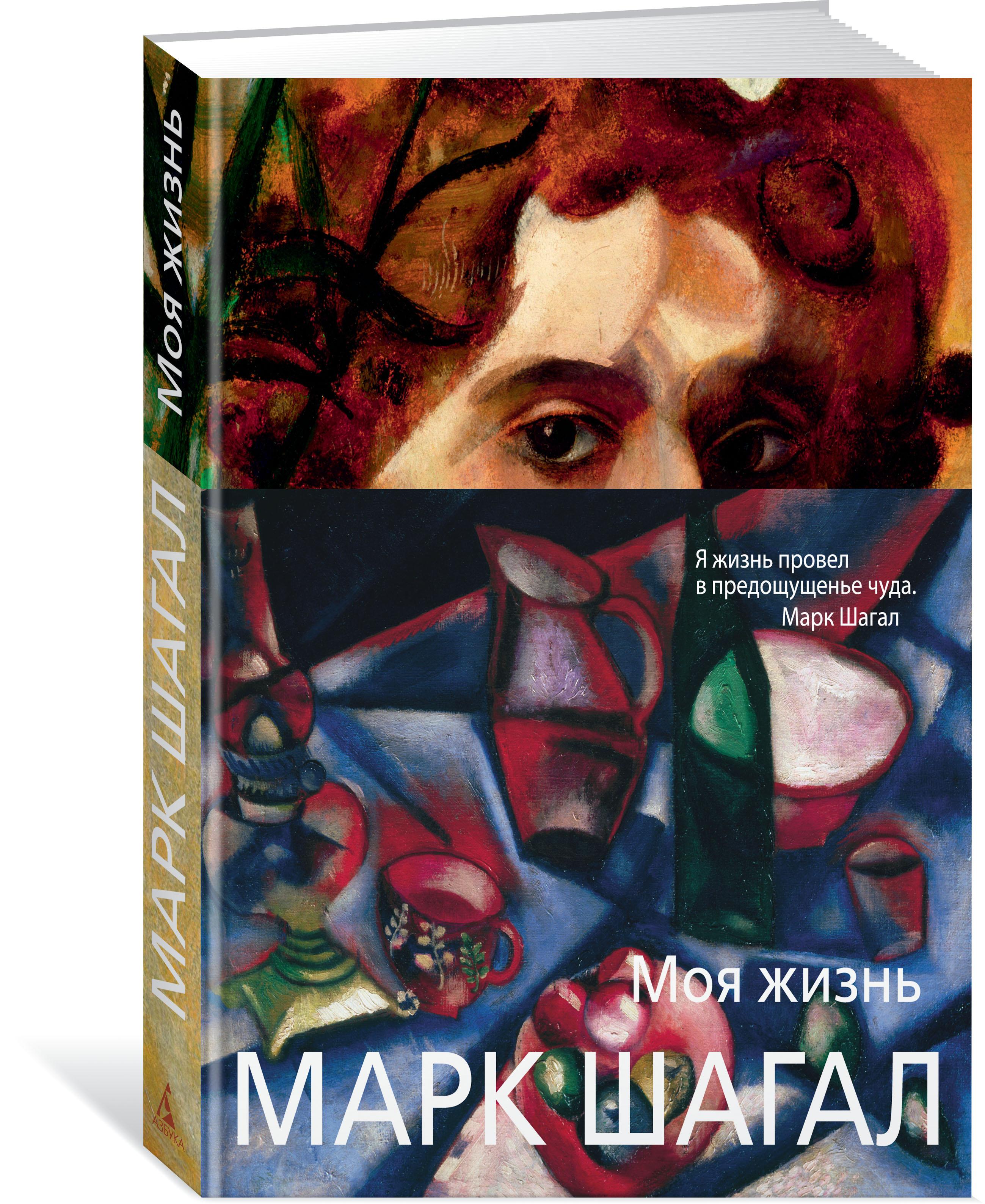 Марк Шагал Моя жизнь моя [не]идеальная жизнь
