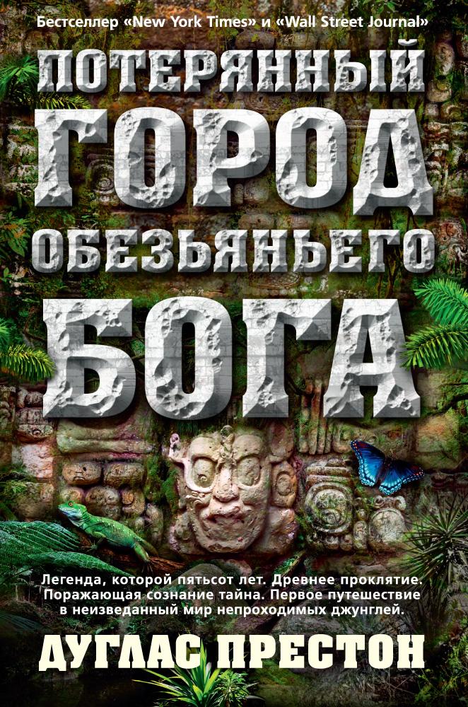 Zakazat.ru: Потерянный город Обезьяньего бога. Дуглас Престон