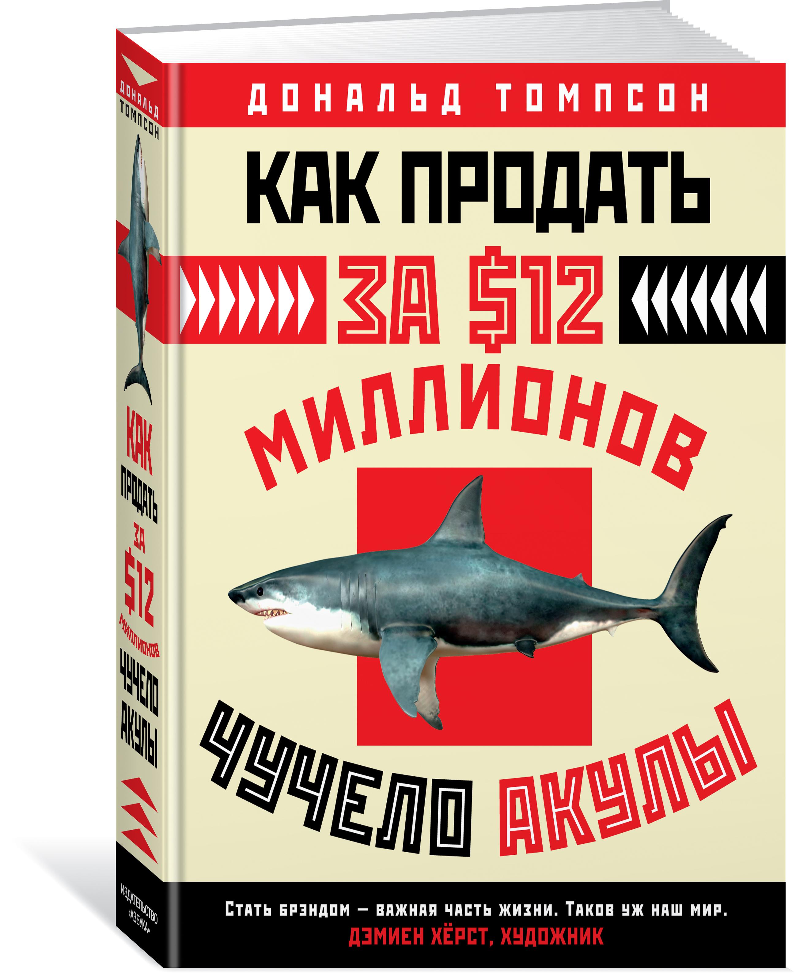 Как продать за $12 миллионов чучело акулы. Дональд Томпсон