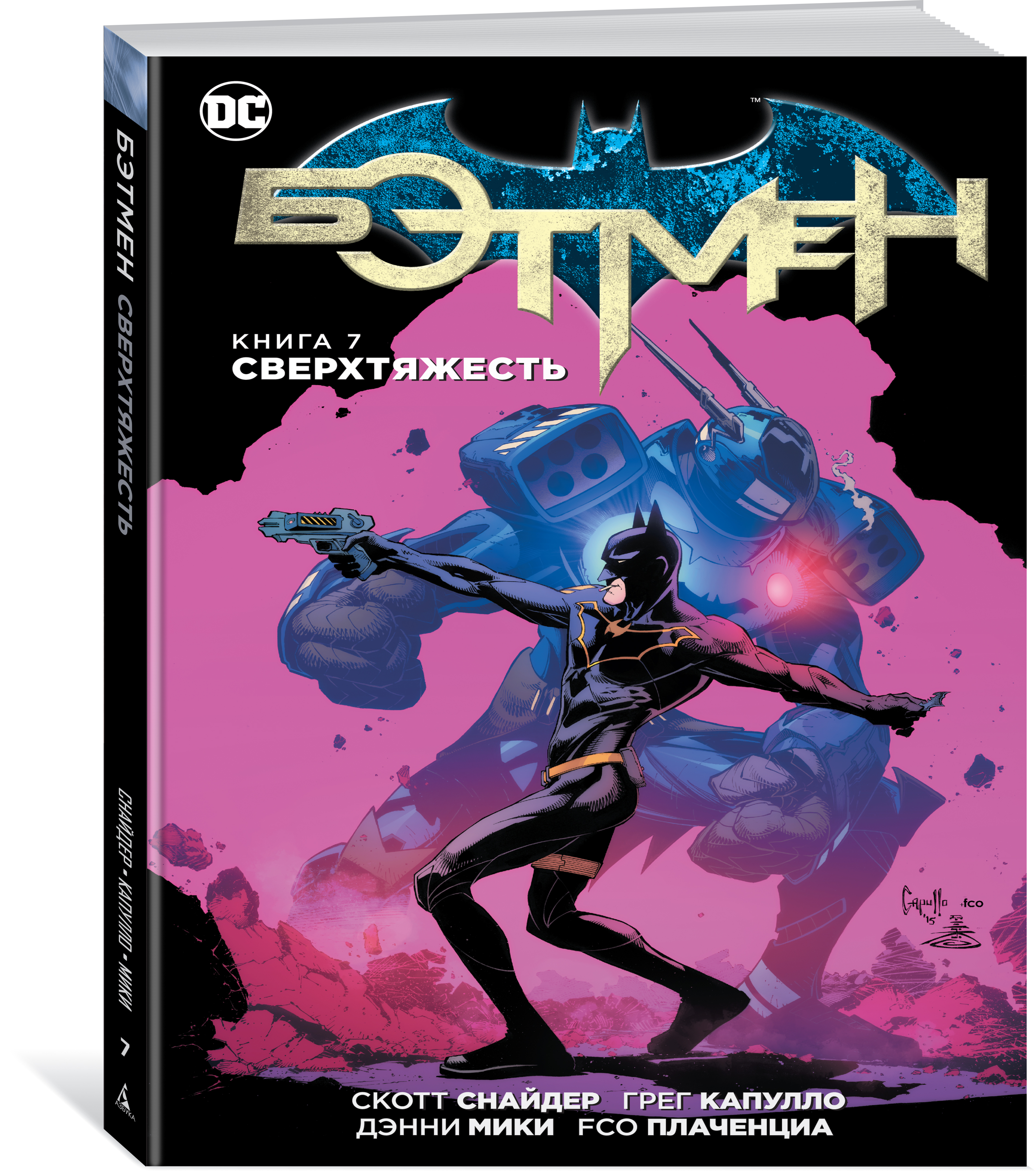 Скотт Снайдер Бэтмен. Книга 7. Сверхтяжесть миллер фрэнк бэтмен возвращение темного рыцаря