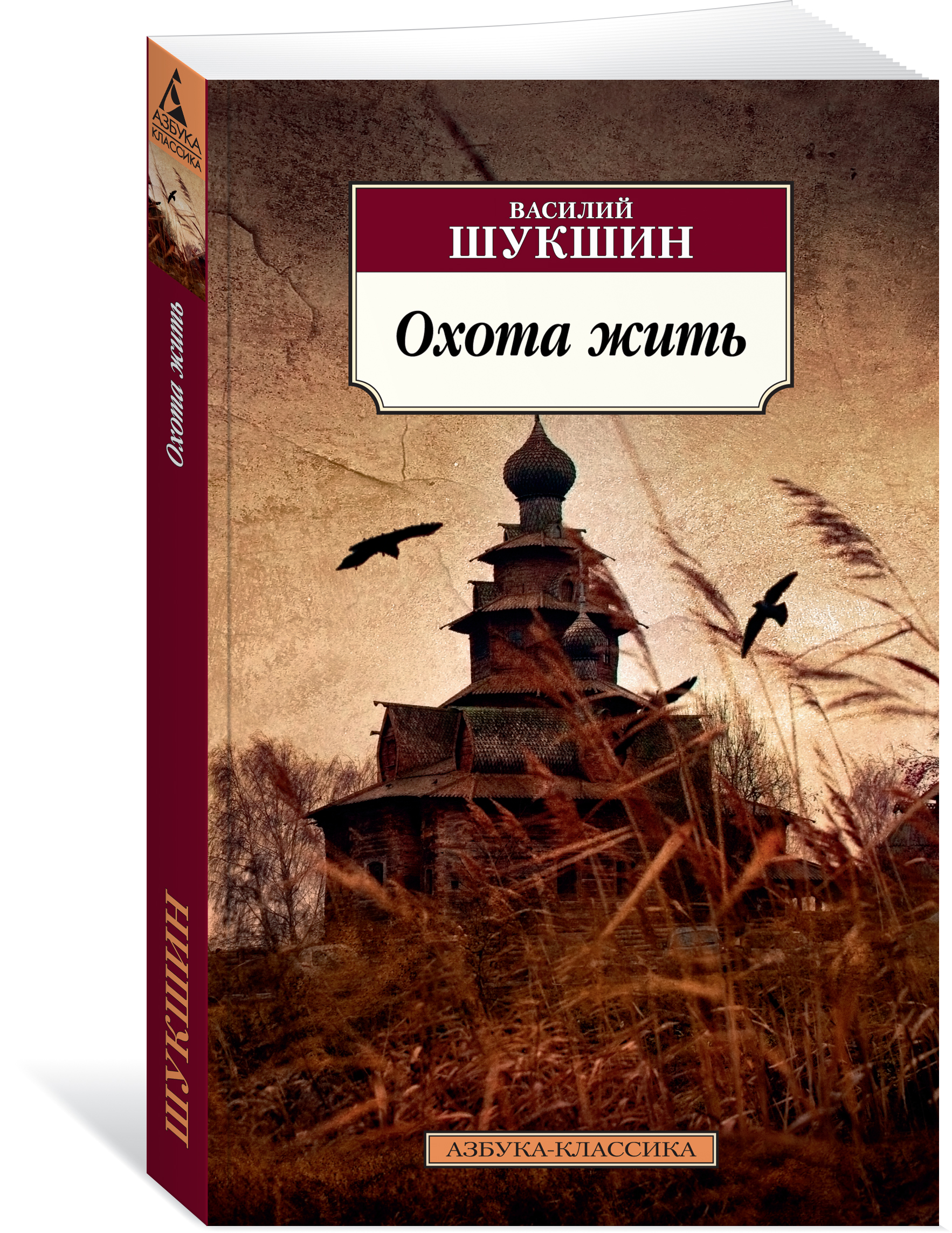Василий Шукшин Охота жить василий шукшин гена пройдисвет