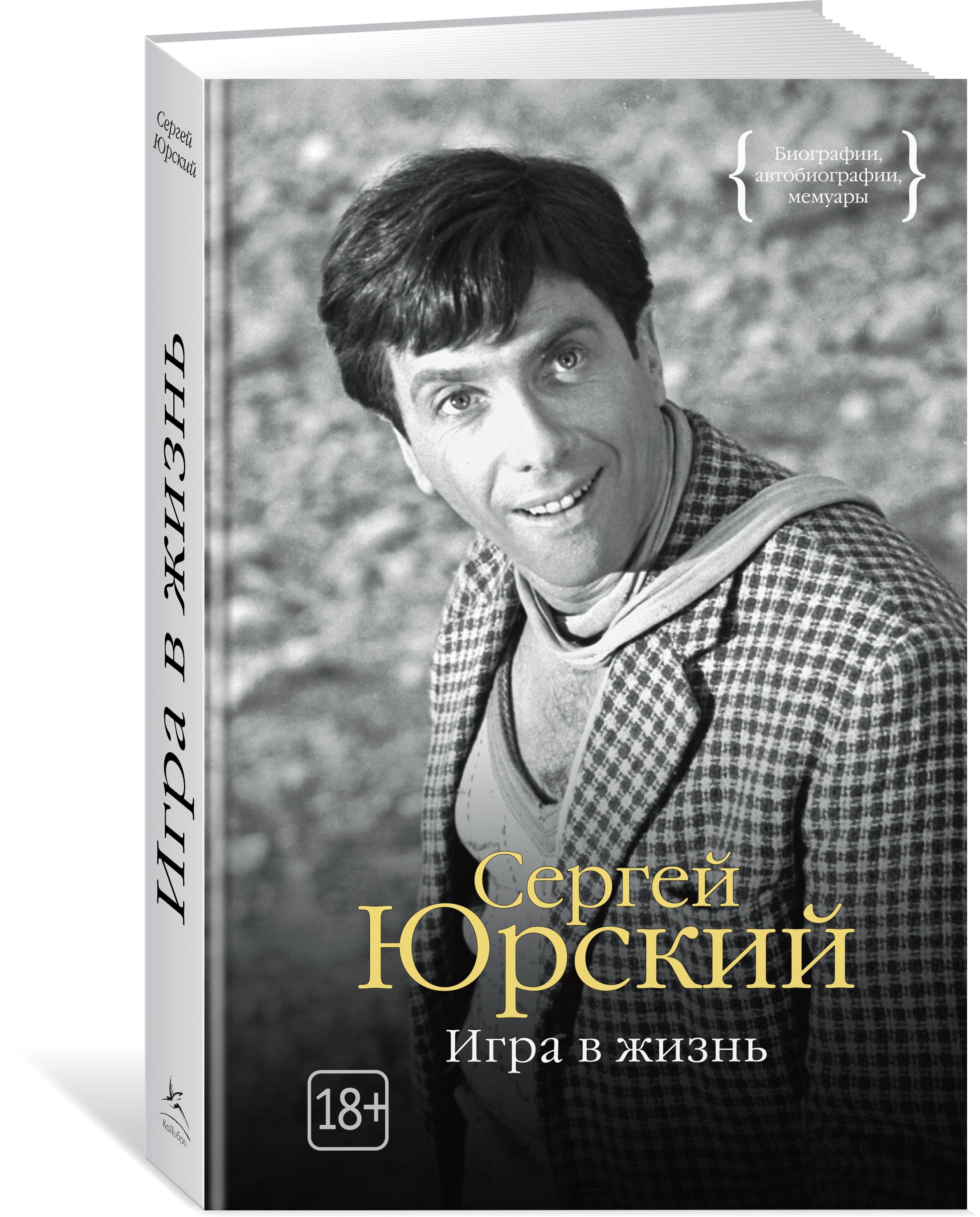 Игра в жизнь, Сергей Юрский