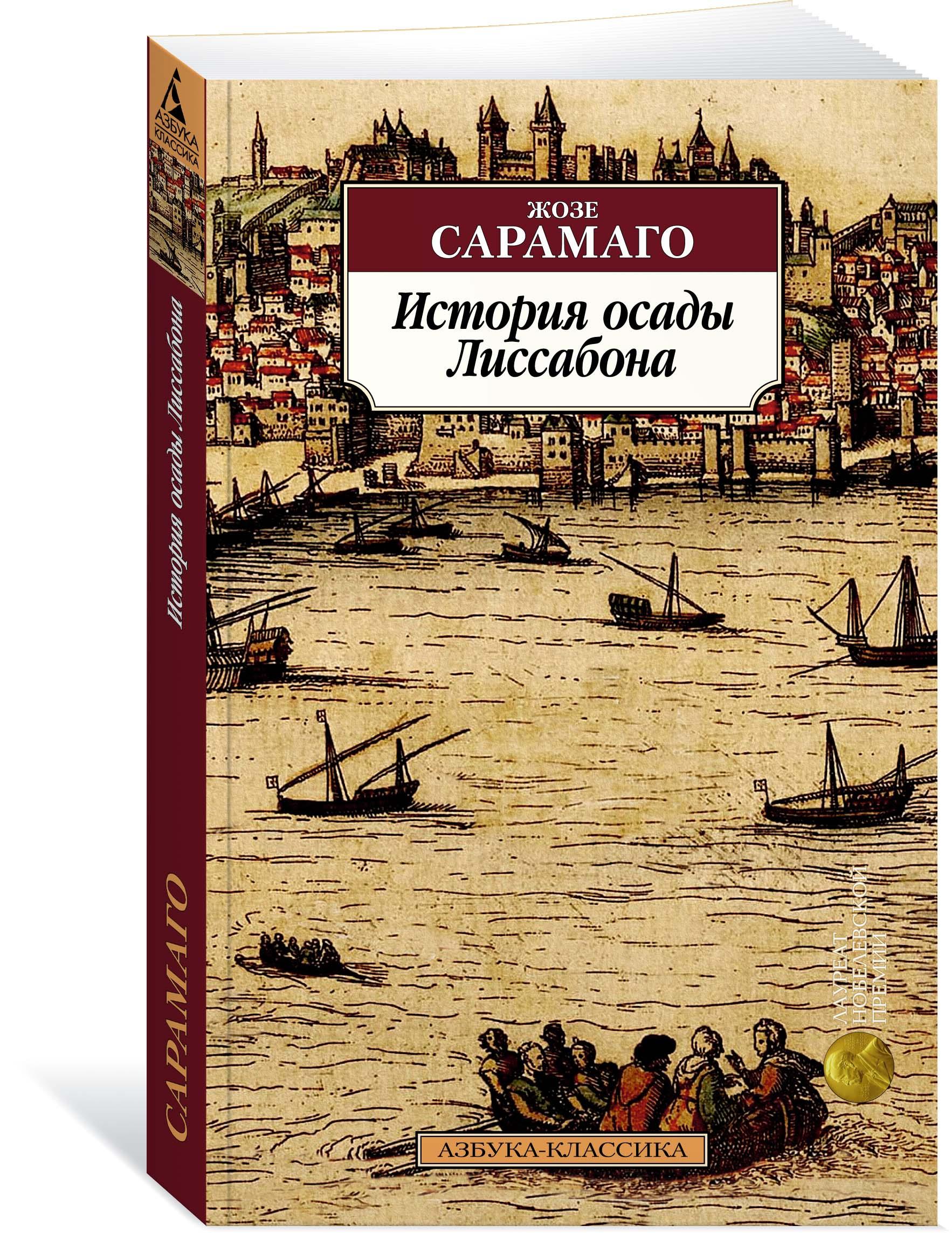 Жозе Сарамаго История осады Лиссабона книги азбука история осады лиссабона