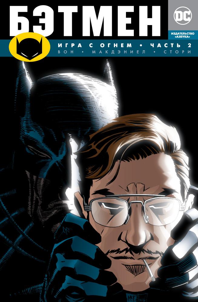 Бэтмен. Игра с огнем. Часть 2, Вон Брайан К.
