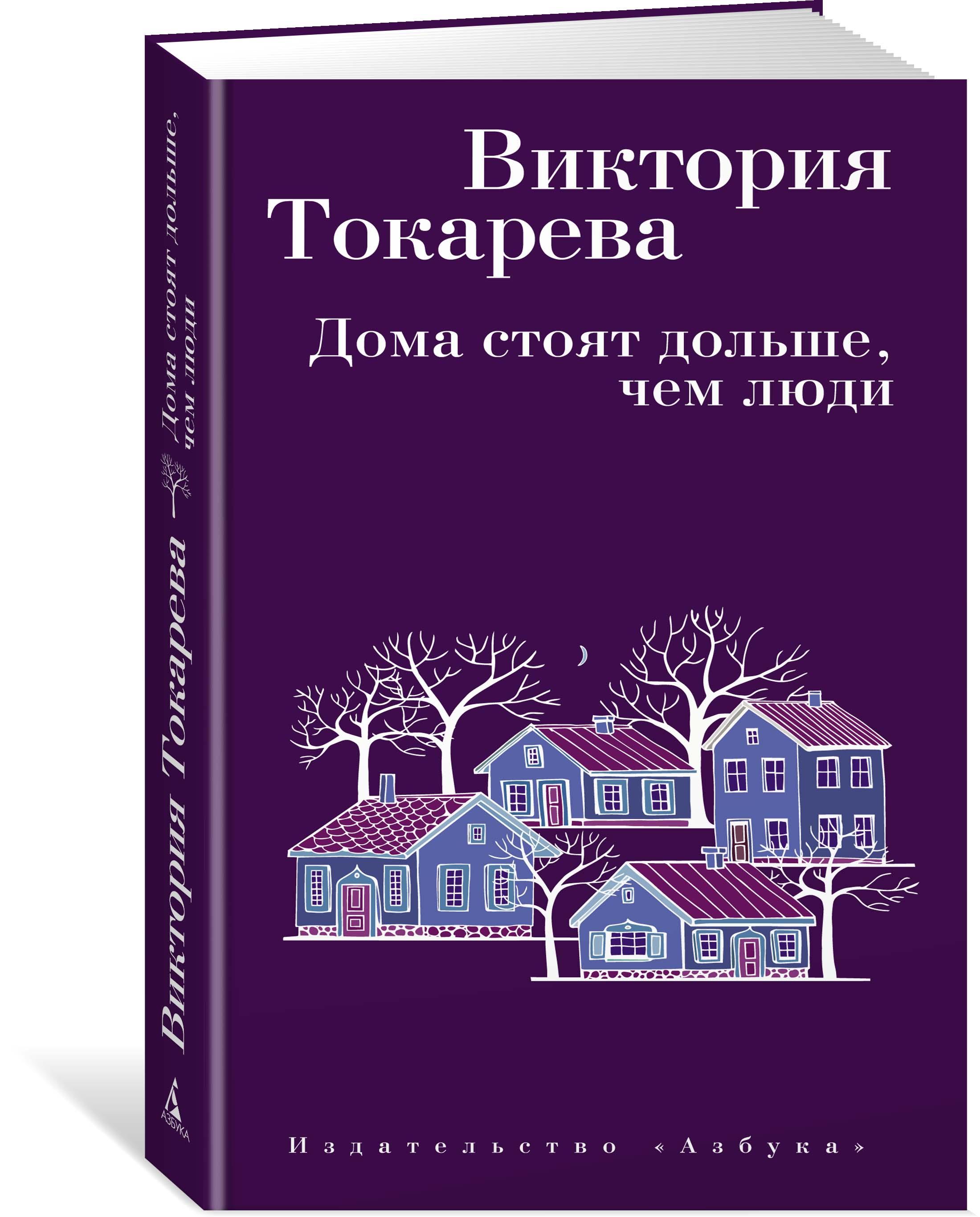 Виктория Токарева Дома стоят дольше, чем люди что мне из одежды