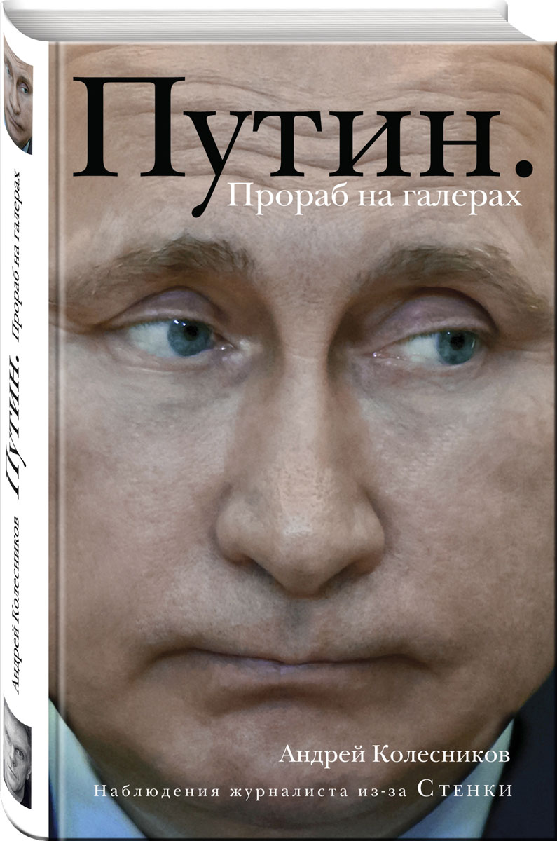 Андрей Колесников Путин. Прораб на галерах