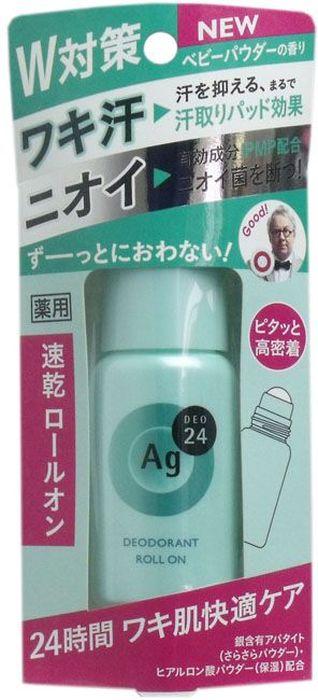 Shiseido Ag Deo24 Роликовый дезодорант-антиперспирант с ионами серебра с лёгким цветочным ароматом детской присыпки, 40 мл444441Роликовый дезодорант-антиперспирант надежно предотвращает появление пота и неприятного запаха. Алюминиевые квасцы препятствуют потоотделению, а благодаря апатиту, содержащему ионы серебра уничтожаются бактерии, вызывающие неприятный запах. Гиалуроновая кислота способствует естественному увлажнению кожи. Дезодорант мягкий и комфортный в нанесении, не раздражает кожу, не закупоривает поры, быстро сохнет. Обладает приятным ароматом свежести. Сохраняет действие в течение всего дня.