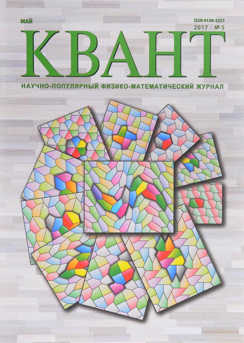 Квант, №5, май 2017 пантина и куприянова м харитонов с алгебра и теория чисел isbn 9785425702531
