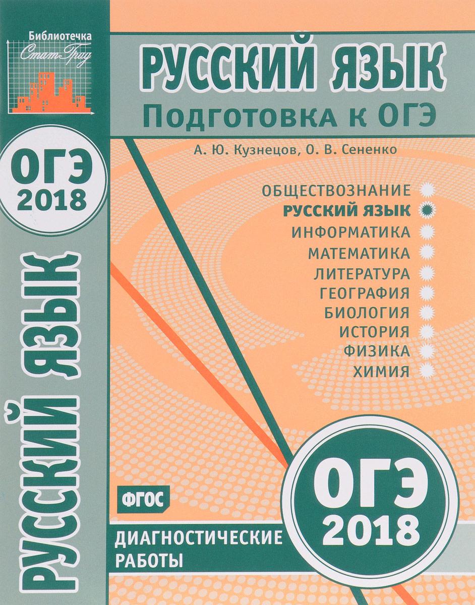 Русский язык гиа.экспресс-диагностика н.м девятова е.ю геймбух 7 класс ответы к тесту