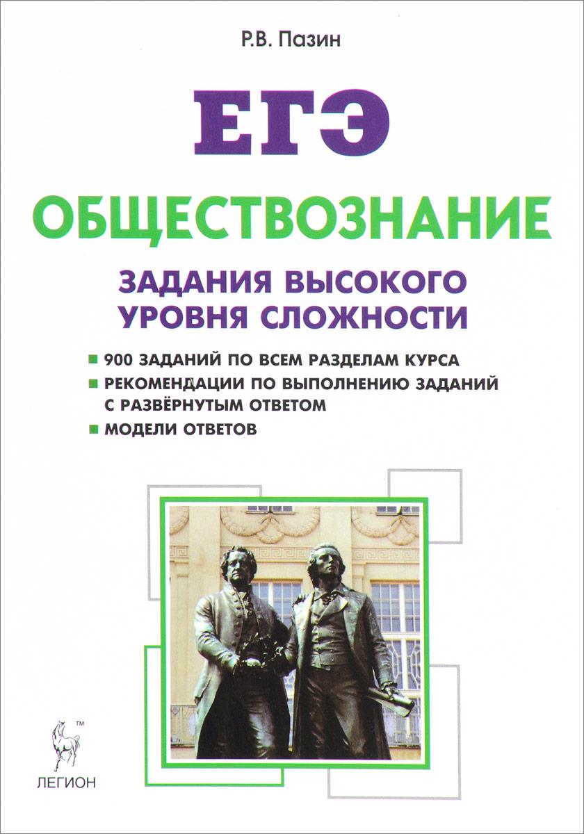 Р. В. Пазин ЕГЭ. Обществознание. 10-11 классы. Задания высокого уровня сложности