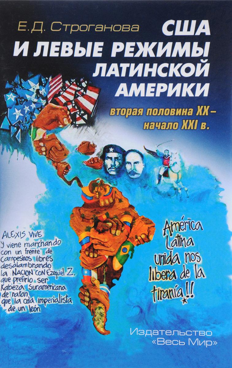 Е. Д. Строганова США и левые режимы Латинской Америки. Вторая половина XX - начало XXI в. как визу в сша