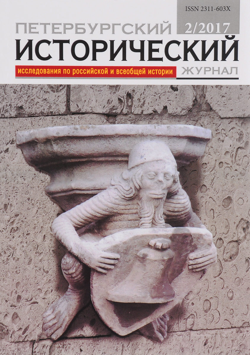 Петербургский исторический журнал, №2(14), 2017