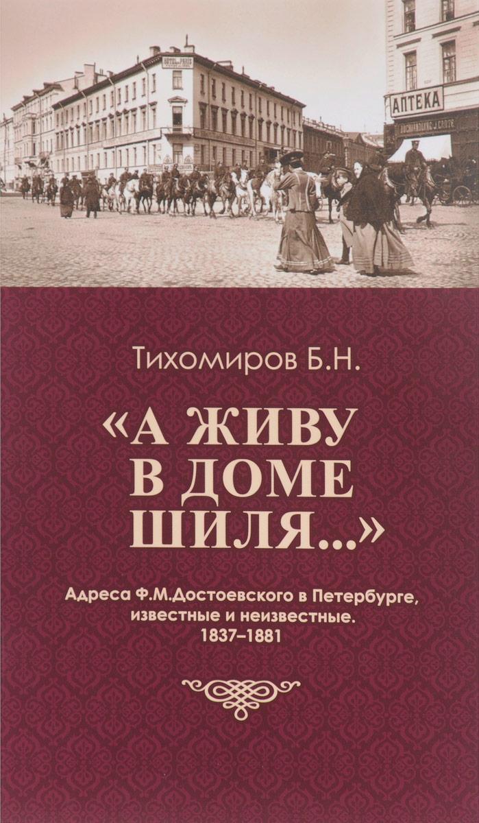 Б. Н. Тихомиров