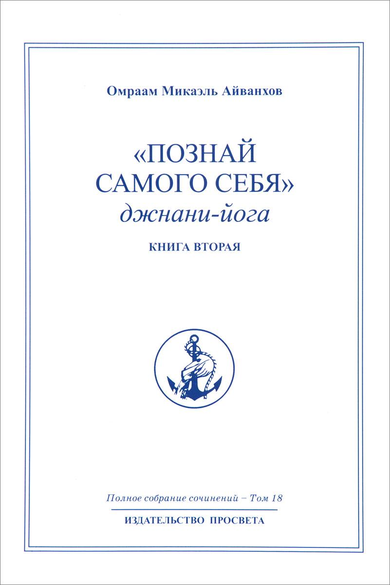 Омраам Микаэль Айванхов. Полное собрание сочинений. В 32 томах. Том 18. Познай самого себя. Джнани-йога. Книга 2