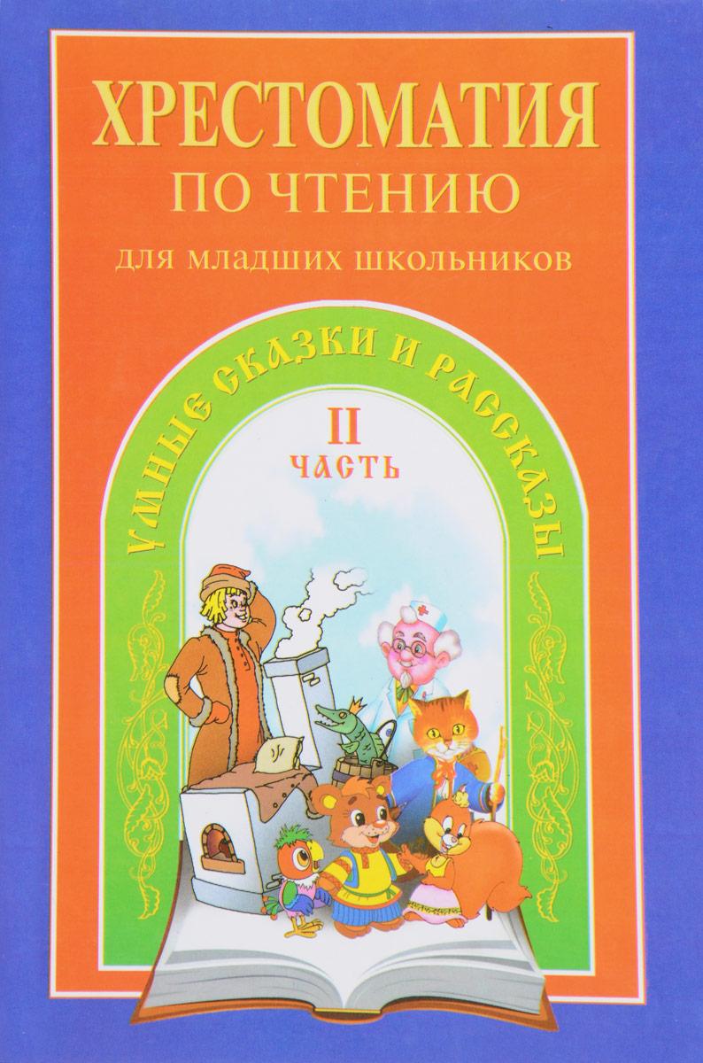 Хрестоматия умных сказок и рассказов по чтению для младших школьников. Часть 2