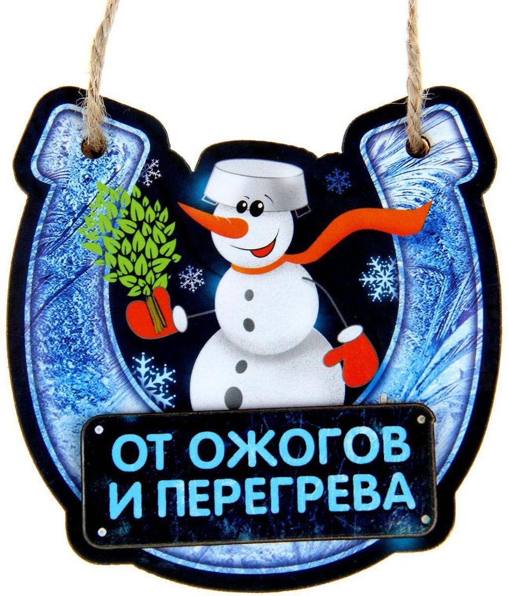 Оберег для бани Sima-land От ожогов и перегрева, цвет: синий, двухслойный, 8 х 8 см1052144Приближаются самые добрые и долгожданные праздники — Новый год и Рождество. Оберег Sima-land - это чудесный сувенир, способный привлечь счастье, успех и достаток, стоит лишь расположить его на рабочем столе дома или в офисе! Или носить с собой в качестве оберега. Такой подарок прекрасно впишется в любой интерьер и станет отличным атрибутом праздника, а также станет отличным оберегом своего хозяина.