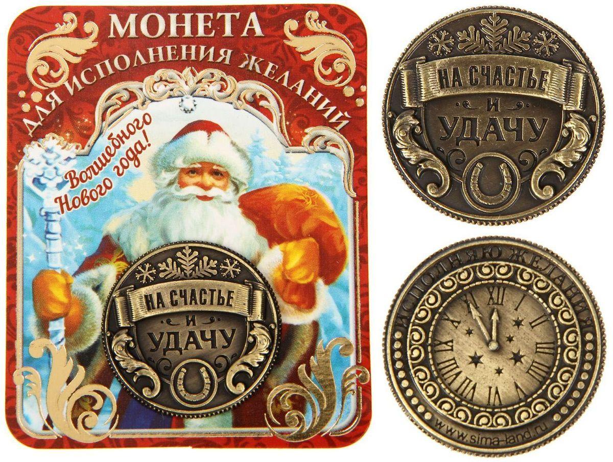Монета Sima-land На счастье и удачу, цвет: бронзовый, диаметр 2,5 см1345804Приближаются самые добрые и долгожданные праздники - Новый год и Рождество И каждого из нас ждет оригинальный и полезный подарок. Обереги или талисманы - это чудесные сувениры, способные привлечь счастье, успех и достаток, стоит лишь расположить их на рабочем столе дома или в офисе! Или носить с собой в качестве оберега. Такие подарки прекрасно впишутся в любой интерьер и станут отличным атрибутом праздника, а также станут отличным оберегом своего хозяина.