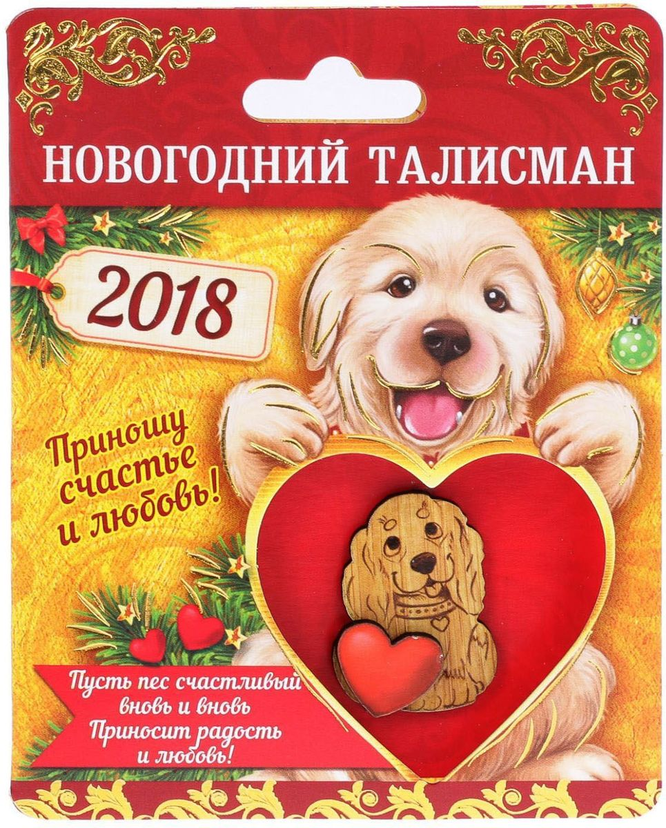 Талисман Sima-land Приношу счастье и любовь, 2.3 х 2.8 см, цвет: бежевый2260134Приближаются самые добрые и долгожданные праздники — Новый год и Рождество И каждого из нас ждет оригинальный и полезный подарок. Обереги или талисманы — это чудесные сувениры, способные привлечь счастье, успех и достаток, стоит лишь расположить их на рабочем столе дома или в офисе! Или носить с собой в качестве оберега. Такие подарки прекрасно впишутся в любой интерьер и станут отличным атрибутом праздника, а также станут отличным оберегом своего хозяина.