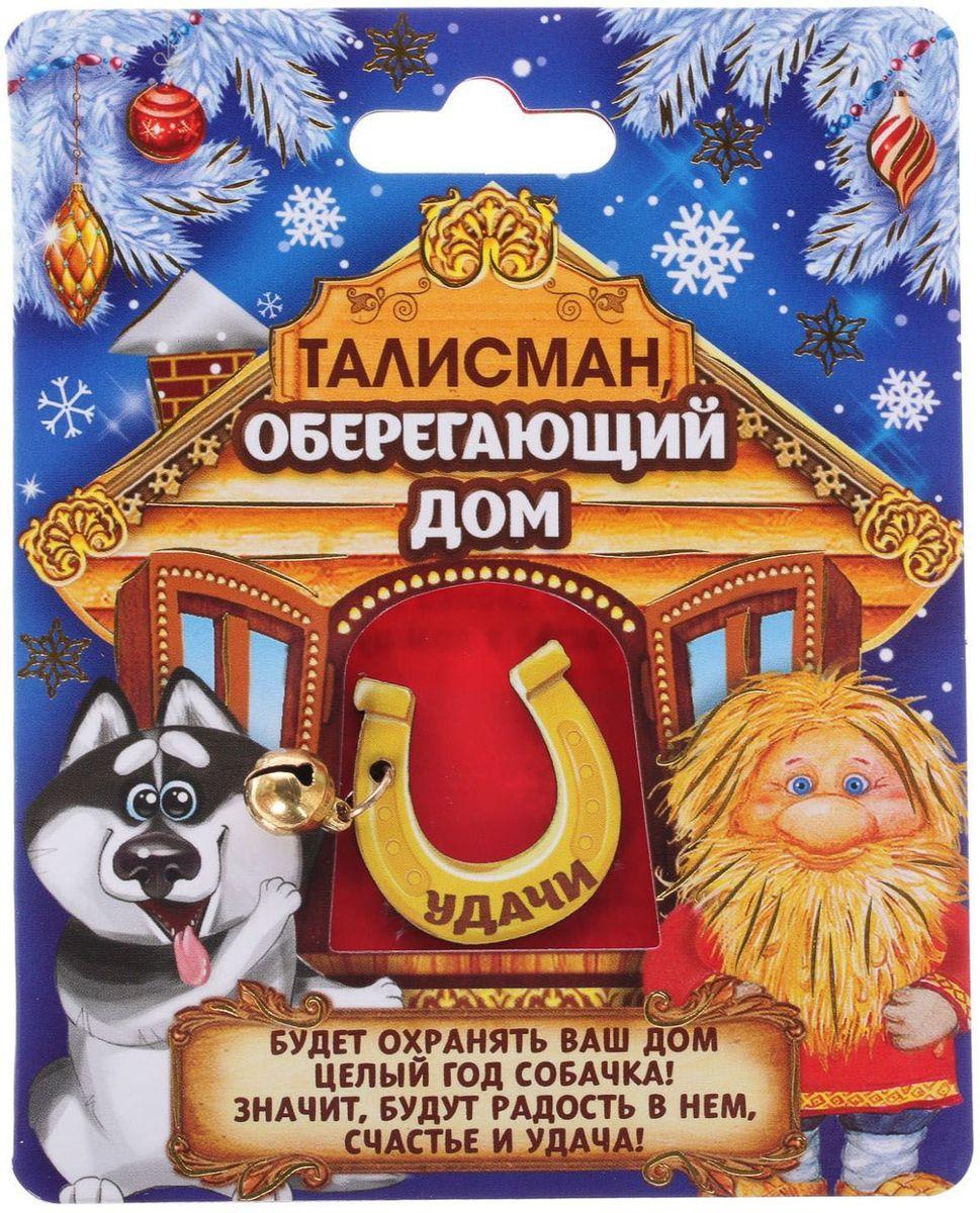 Талисман Sima-land Оберегающий дом, 2.3 х 2.8 см, цвет: желтый2260138Приближаются самые добрые и долгожданные праздники — Новый год и Рождество И каждого из нас ждет оригинальный и полезный подарок. Обереги или талисманы — это чудесные сувениры, способные привлечь счастье, успех и достаток, стоит лишь расположить их на рабочем столе дома или в офисе! Или носить с собой в качестве оберега. Такие подарки прекрасно впишутся в любой интерьер и станут отличным атрибутом праздника, а также станут отличным оберегом своего хозяина.
