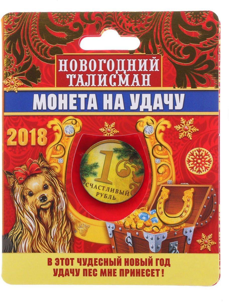 Талисман Sima-land Монета на удачу, цвет: желтый, 2,3 х 2,8 см1610560Приближаются самые добрые и долгожданные праздники — Новый год и Рождество. Талисман Sima-land - это чудесный сувенир, способный привлечь счастье, успех и достаток, стоит лишь расположить его на рабочем столе дома или в офисе! Или носить с собой в качестве оберега. Такой подарок прекрасно впишется в любой интерьер и станет отличным атрибутом праздника, а также станет отличным оберегом своего хозяина.