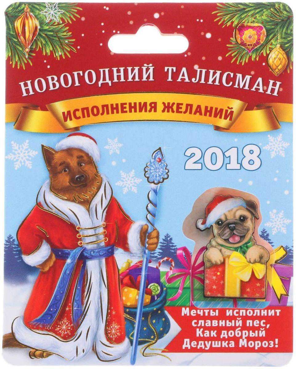 Талисман Sima-land Исполнения желаний, цвет: бежевый, 2,3 х 2,8 см2260145Приближаются самые добрые и долгожданные праздники — Новый год и Рождество. Талисман Sima-land - это чудесный сувенир, способный привлечь счастье, успех и достаток, стоит лишь расположить его на рабочем столе дома или в офисе! Или носить с собой в качестве оберега. Такой подарок прекрасно впишется в любой интерьер и станет отличным атрибутом праздника, а также станет отличным оберегом своего хозяина.