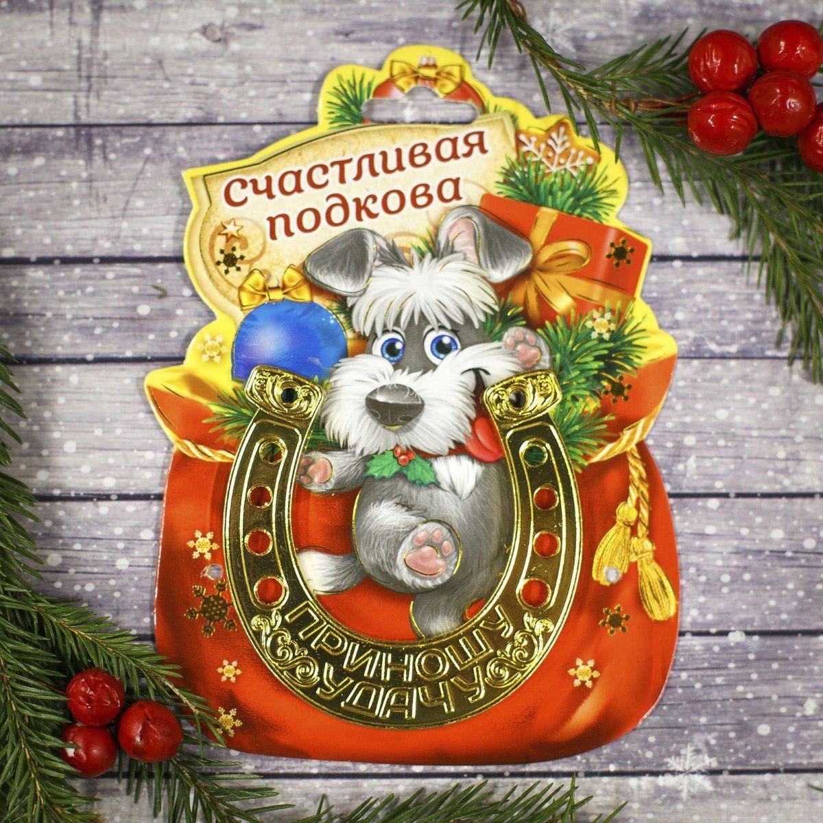 """Приближаются самые добрые и долгожданные праздники — Новый год и Рождество. Подкова """"Sima-land"""" - это чудесный сувенир, способный привлечь счастье, успех и достаток, стоит лишь расположить его на рабочем столе дома или в офисе! Или носить с собой в качестве оберега. Такой подарок прекрасно впишется в любой интерьер и станет отличным атрибутом праздника, а также станет отличным оберегом своего хозяина."""