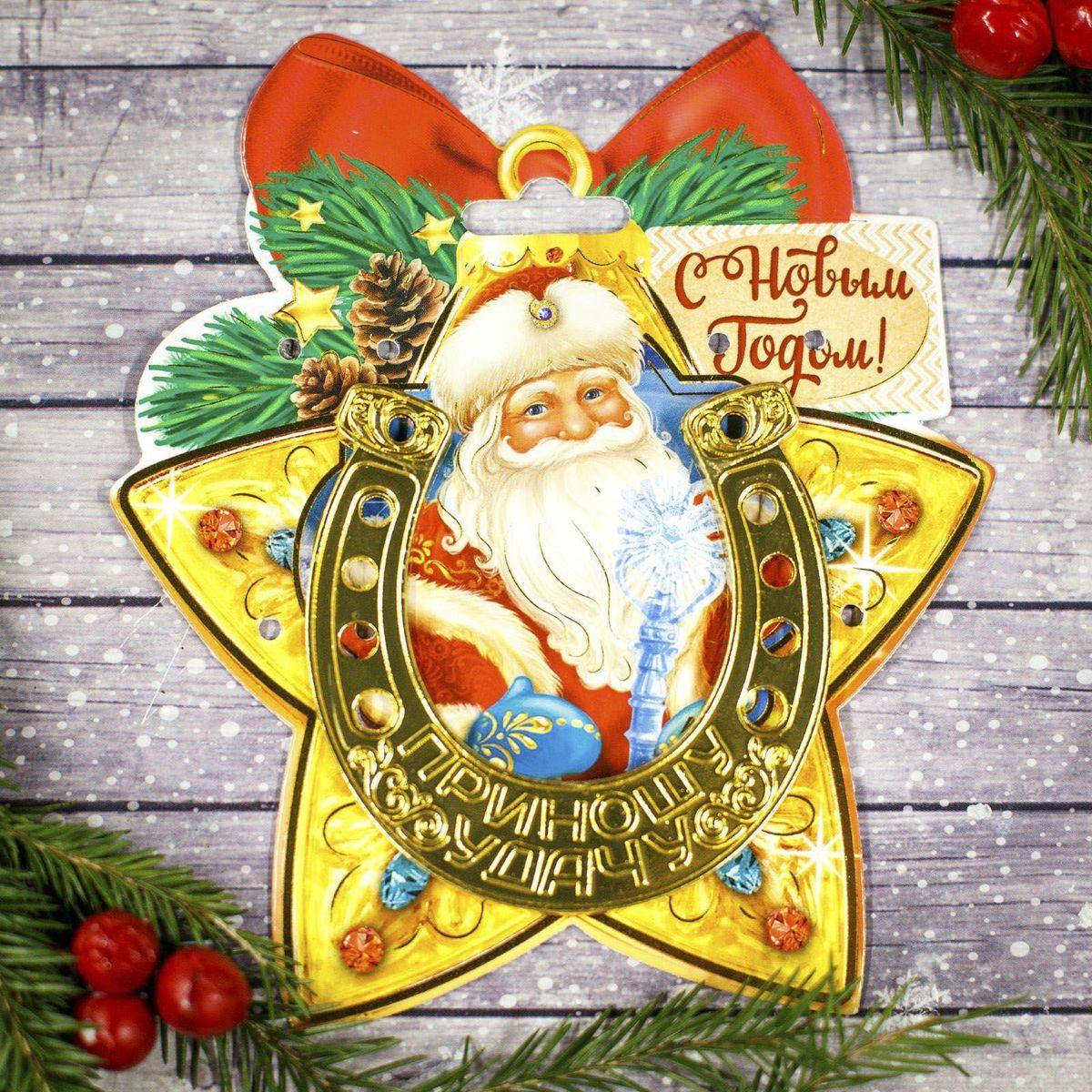 Подкова на подложке Sima-land С новым годом!, цвет: желтый, 7 см2268614Приближаются самые добрые и долгожданные праздники — Новый год и Рождество. Подкова Sima-land - это чудесный сувенир, способный привлечь счастье, успех и достаток, стоит лишь расположить его на рабочем столе дома или в офисе! Или носить с собой в качестве оберега. Такой подарок прекрасно впишется в любой интерьер и станет отличным атрибутом праздника, а также станет отличным оберегом своего хозяина.