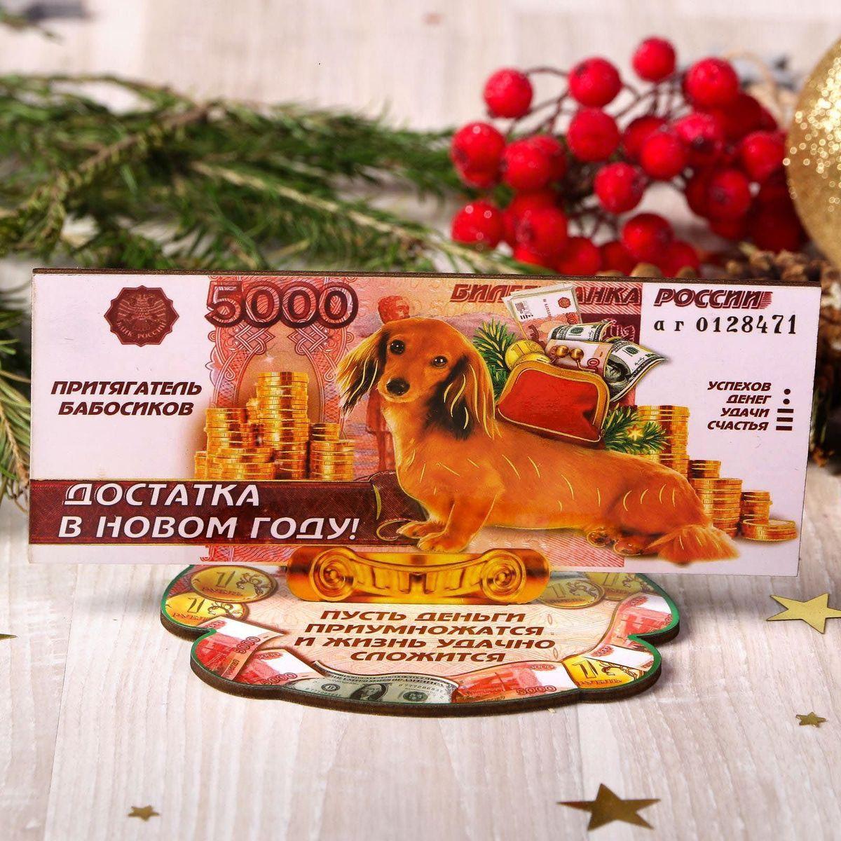 Оберег настольный Sima-land Достатка в новом году, дерево. 10.1 х 8.1 см, цвет: коричневый2278731Приближаются самые добрые и долгожданные праздники — Новый год и Рождество И каждого из нас ждет оригинальный и полезный подарок. Обереги или талисманы — это чудесные сувениры, способные привлечь счастье, успех и достаток, стоит лишь расположить их на рабочем столе дома или в офисе! Или носить с собой в качестве оберега. Такие подарки прекрасно впишутся в любой интерьер и станут отличным атрибутом праздника, а также станут отличным оберегом своего хозяина.