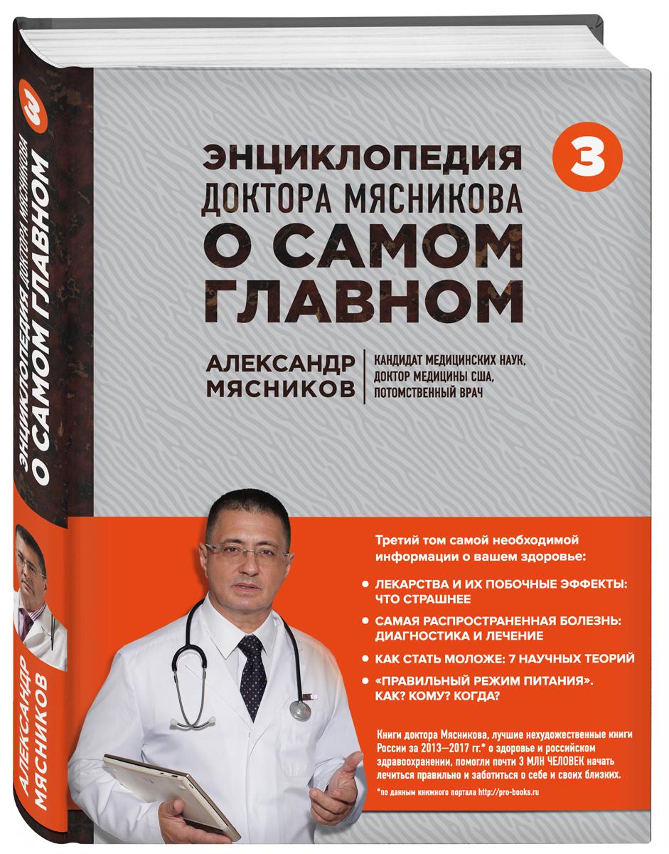 Александр Мясников Энциклопедия доктора Мясникова о самом главном. Том 3