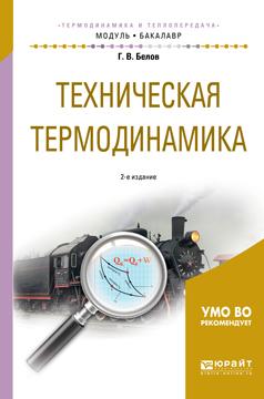 Техническая термодинамика. Учебное пособие для академического бакалавриата. Белов Г.В.