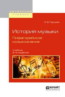 Герцман Е.В. История музыки. Пифагорейское музыкознание. Учебник для вузов