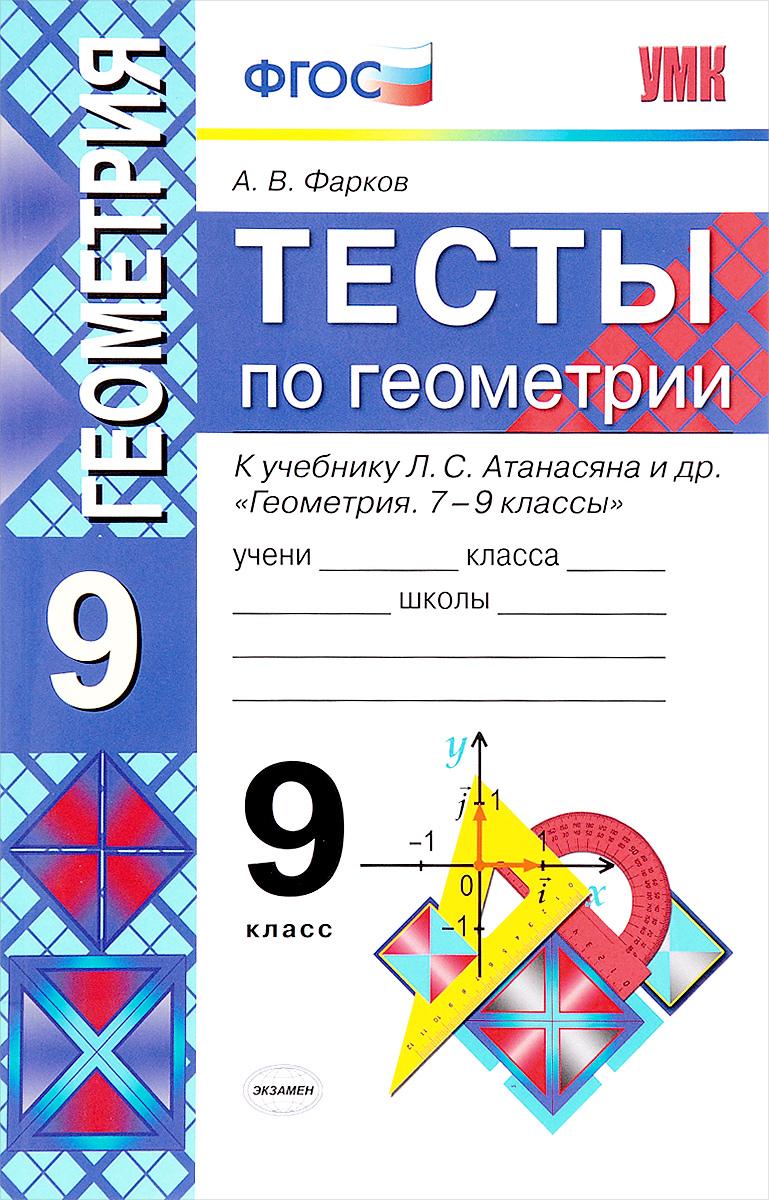 купить А. В. Фарков Геометрия. 9 класс. Тесты к учебнику Л. С. Атанасяна и др. недорого