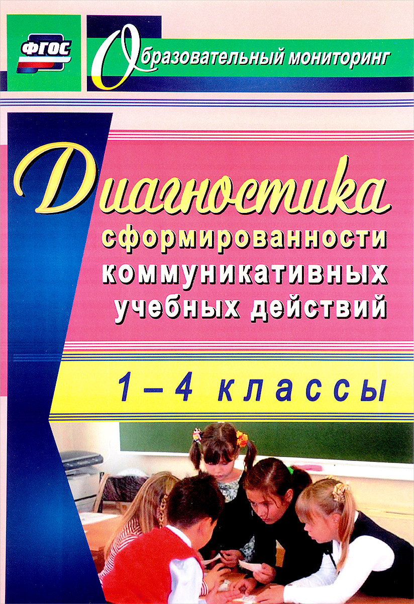 Диагностика сформированности коммуникативных учебных действий у младших школьников. 1-4 классы