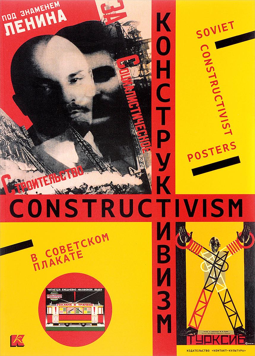 Е. Бархатова Конструктивизм в советском плакате / Soviet Constructivist Posters е бархатова конструктивизм в советском плакате soviet constructivist posters