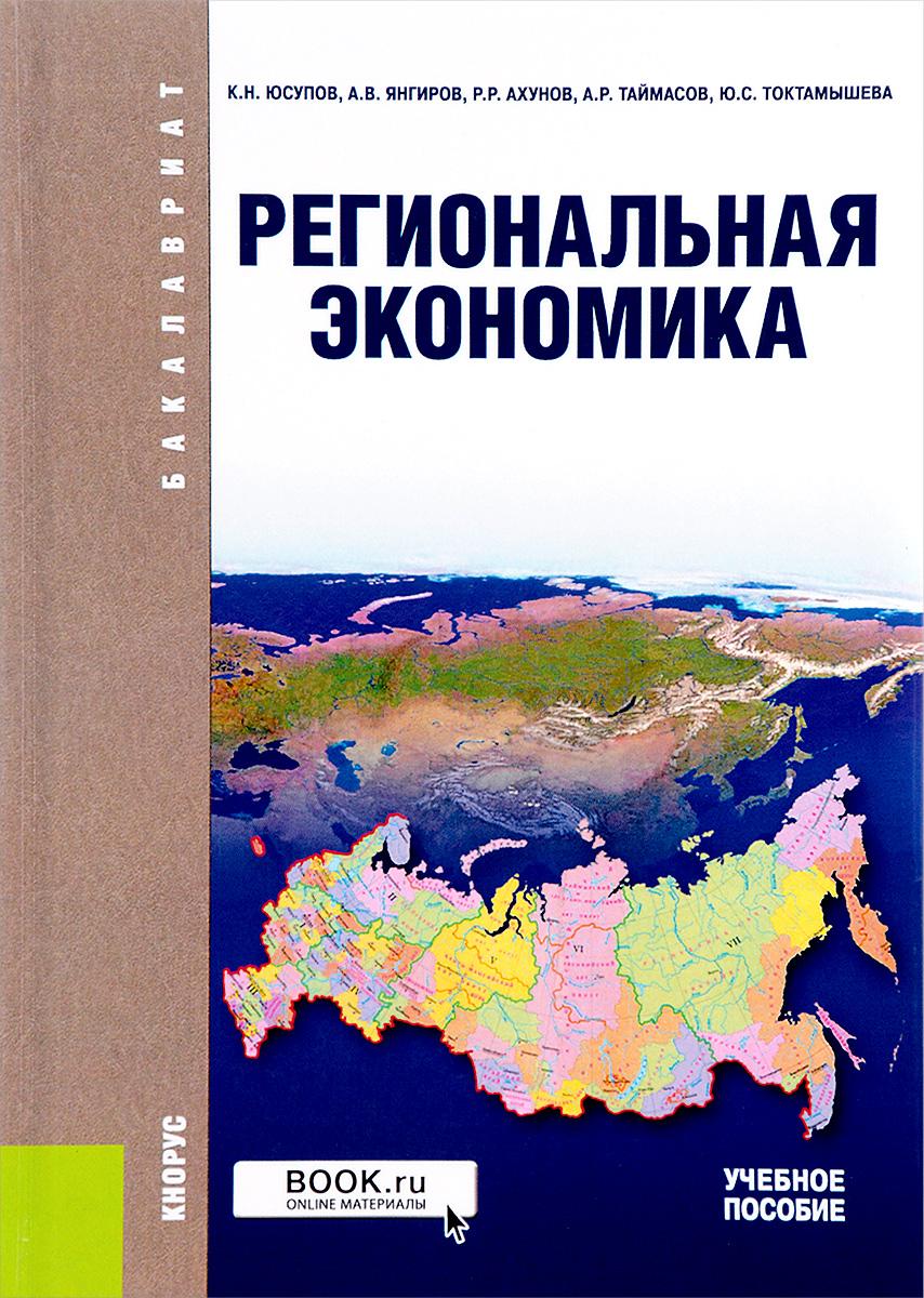 Региональная экономика. Учебное пособие