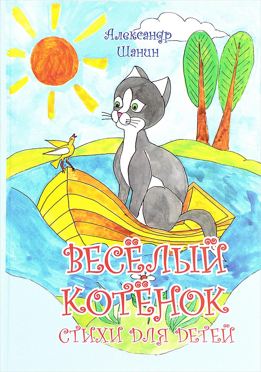 Александр Шанин Весёлый котёнок. Стихи для детей