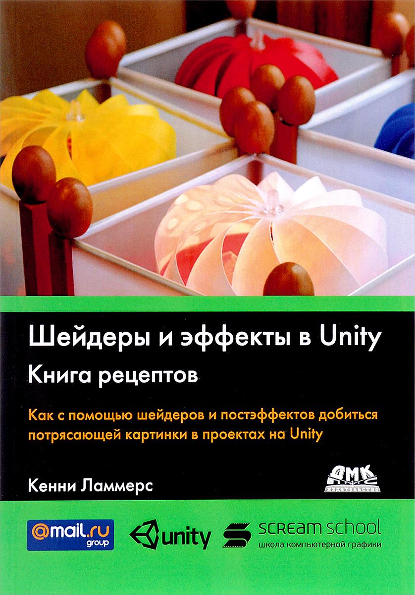 Кенни Ламмерс Шейдеры и эффекты в Unity. Книга рецептов оптимизация игр в unity 5 советы и методы оптимизации приложений