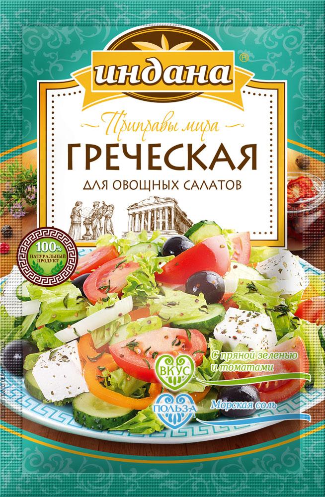 Индана приправа греческая для овощных салатов, 15 г00000041354100% натуральный продукт - не содержит усилителей вкуса, консервантов, красителей и других пищевых добавок.