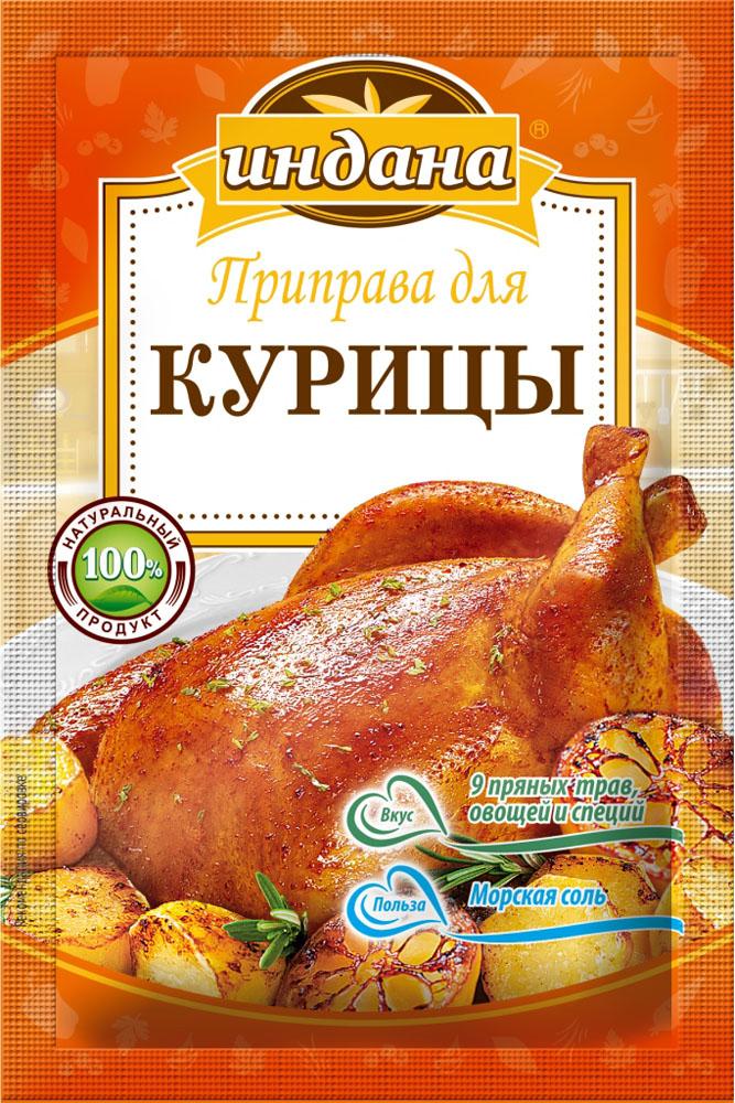 Индана приправа для курицы, 15 г00000040315100% натуральный продукт - не содержит усилителей вкуса, консервантов, красителей и других пищевых добавок.