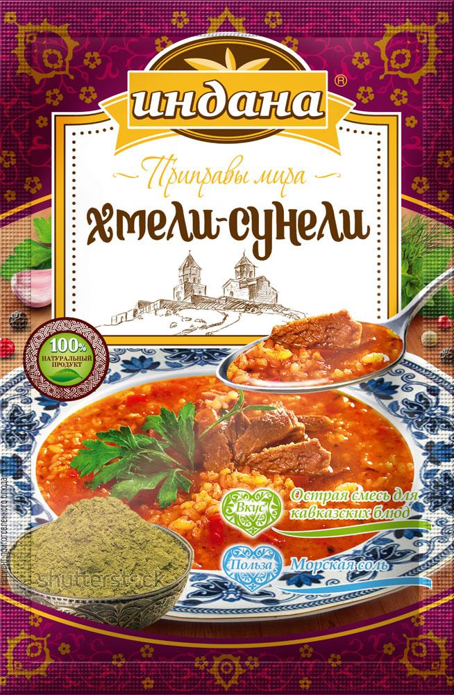 Индана приправа хмели-сунели, 15 г00000040974100% натуральный продукт - не содержит усилителей вкуса, консервантов, красителей и других пищевых добавок.