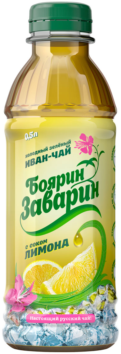 Боярин-Заварин Иван-чай холодный зеленый с соком лимона, 0.5 л4627132390036Освежающий натуральный Иван-чай Боярин-Заварин - это напиток без консервантов, заварен из листьев Иван-чая с добавлением натуральных соков фруктов и ягод. Богат витамином С и другими антиоксидантами. Не содержит кофеина. Приготовлен по старинным русским рецептурам. Новый уникальный напиток - натуральный холодный Иван-чай Боярин-Заварин